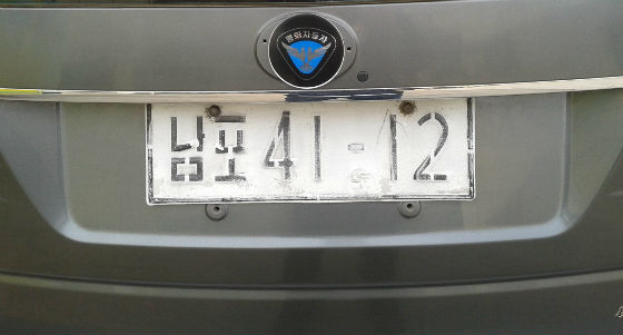 north korea license plate