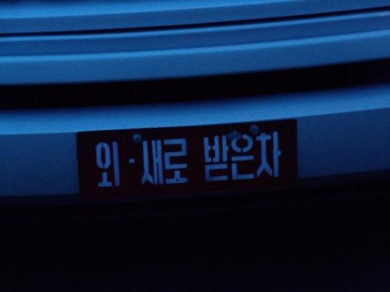 north korea license plate