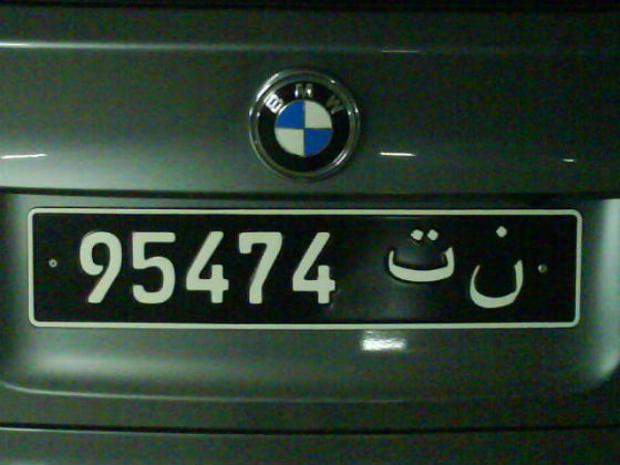 tunisia licence plate