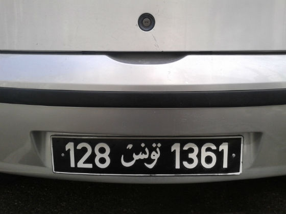 tunisia license plate
